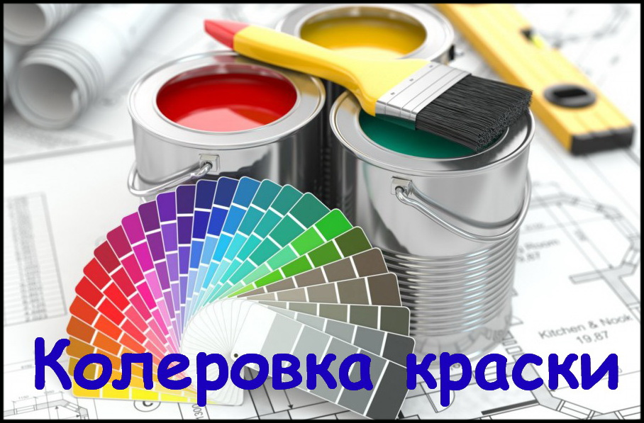 Колеруем краску